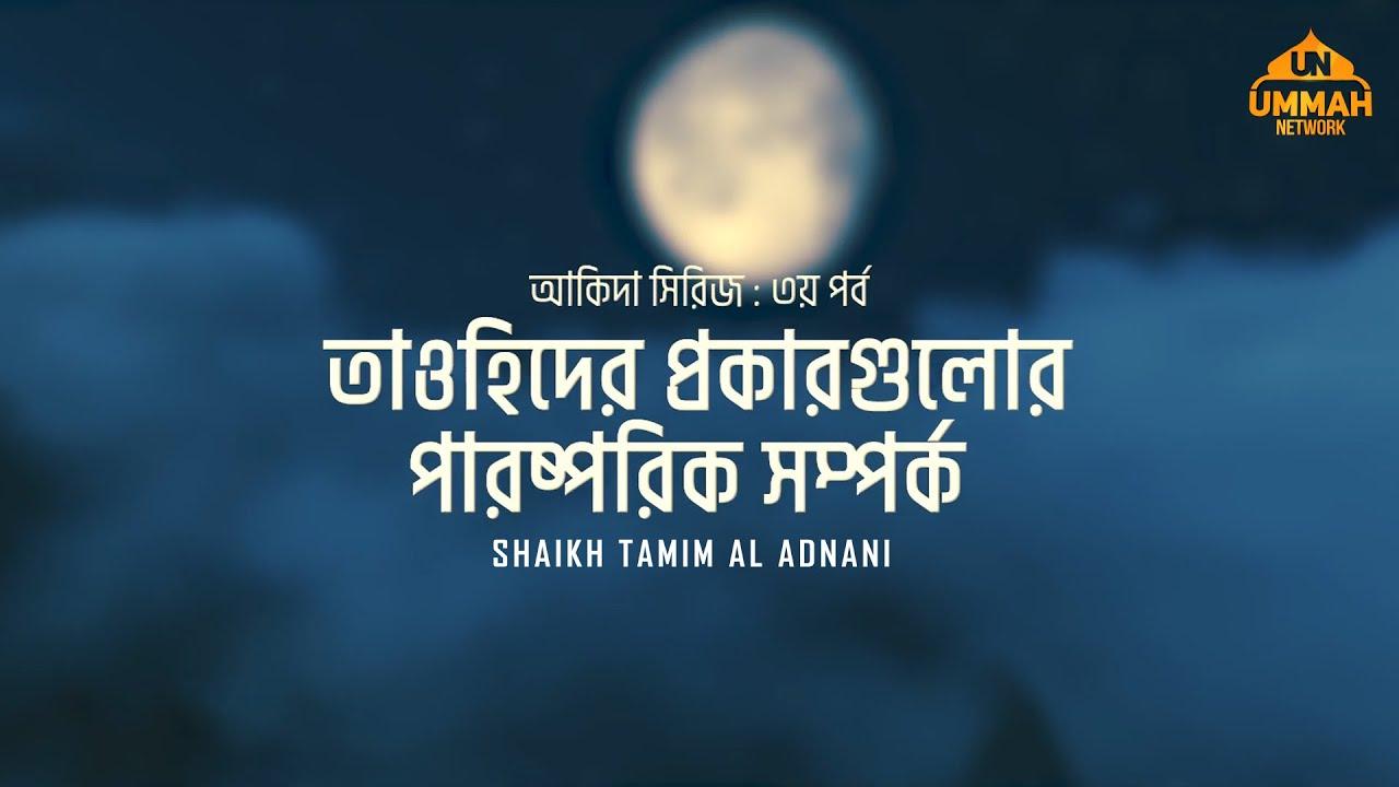 UMMAH NETOWORK || আকিদা সিরিজ ||৩য় পর্ব তাওহিদের প্রকারগুলোর পারষ্পরিক সম্পর্ক || Shaikh Tamim Al Adnani