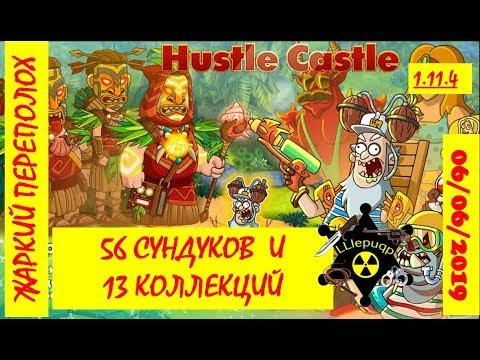 Hustle Castle | Жаркий переполох - 56 сундуков и 13 коллекций | 06/06/2019
