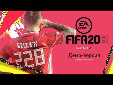 FIFA 20 DEMO | ЧТО ЭТО ЗА ХЕРНЯ???