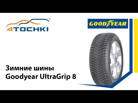 Обзор зимней шины Goodyear UltraGrip 8 Perfomance