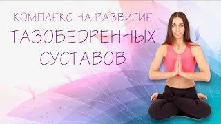 Раскрытие тазобедренных суставов. Йога комплекс для позы лотоса и ноги за головой