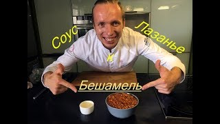 Как приготовить Соус Бешамель для Лазаньи