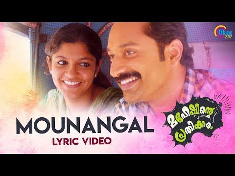 Maheshinte Prathikaaram | Mounangal Lyric...