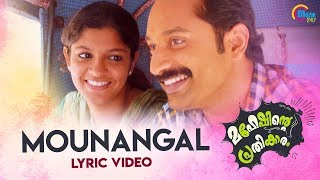 Maheshinte Prathikaaram | Mounangal Lyric Video| Fahadh Faasil, Aparna Balamurali| Bijibal |Official