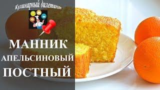 """Манник """"Апельсиновый"""" постный с соком и цедрой. Рецепт постных блюд"""