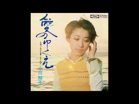 小川知子 「愛のゆくえ」 1971