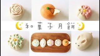 Wagashi Moon Cake 和菓子月餅 | Two Bites Kitchen