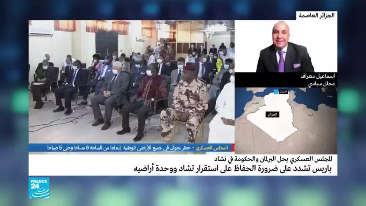 أحزاب المعارضة الرئيسية تندد بـ -انقلاب مؤسساتي- في تشاد  - نشر قبل 22 دقيقة