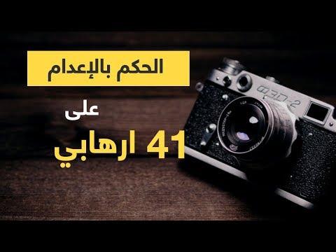 الحكم بالإعدام على 41 إرهابيا في تونس  - 08:54-2019 / 1 / 13