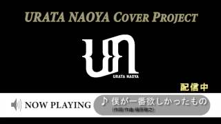 urata naoya (AAA) - LOVE SONG