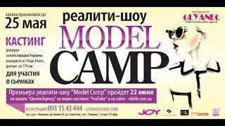 Model Camp - anons (лето 2015)