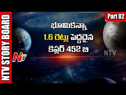 NASA Finds Kepler 452b Planet | Haul Of Alien Planet | Story Board | Part 2 | NTV