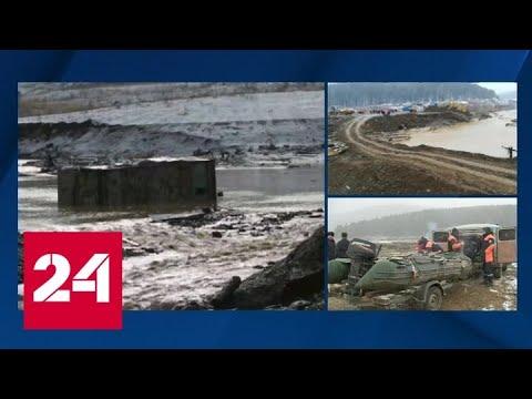 Смотреть фото Прорыв дамбы: следствие озвучило приоритетную версию и провело первые задержания - Россия 24 новости Россия
