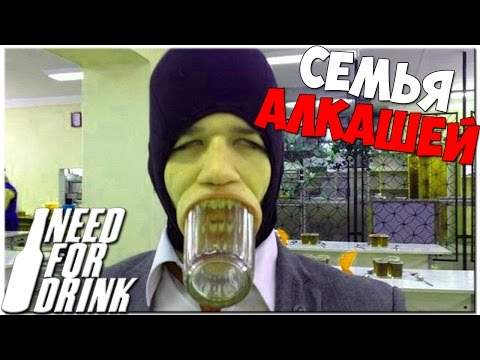 АЛКОГОЛИК В СЕМЬЕ - Need For Drink