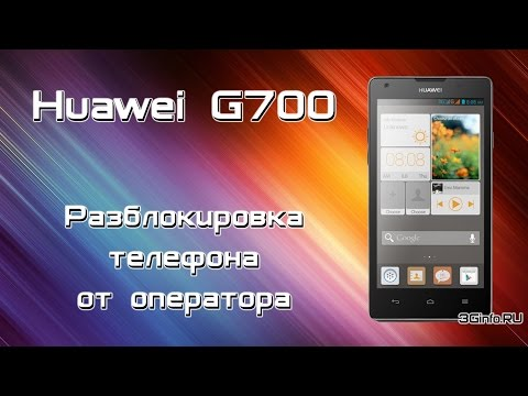 Huawei U8110 Инструкция