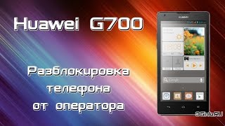 Разблокировка Huawei Ascend G700 от оператора Velcom (Беларусь)