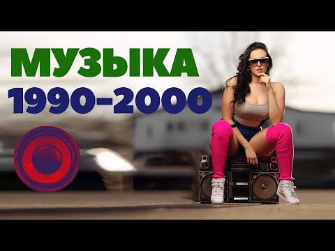 ТОП 1990-2000 Vol.1 I Популярные Зарубежные Хиты