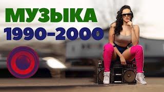 Самая Лучшая МУЗЫКА - ТОП 1990-2000 Vol.1 I Популярные Зарубежные Хиты ®️ - VIDEOOO