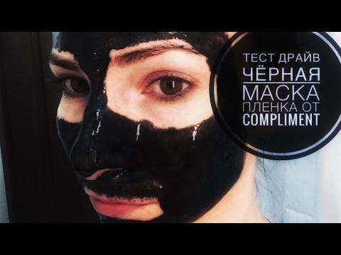 Тест драйв черная маска Compliment  восприимчивым не смотреть !!!