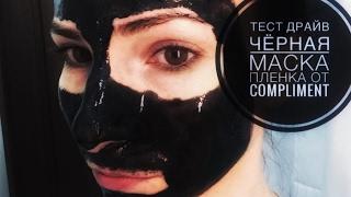 Тест драйв черная маска Compliment |восприимчивым не смотреть !!!