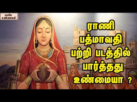 The Unknown Facts Of Queen Padmavathi || Unknown Facts Tamil