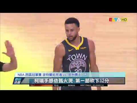 愛爾達電視20190517/【NBA季後賽】柯瑞37分、伊古達拉神防守 勇士二連勝