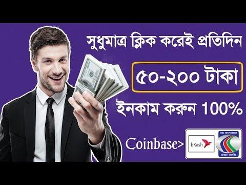 শুধুমাত্র ক্লিক করেই 50 থেকে 200 টাকা ইনকাম করুন প্রতিদিন 100% পেমেন্ট | Make Money Online Fast