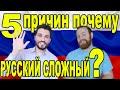 5 причин почему РУССКИЙ СЛОЖНЫЙ язык!