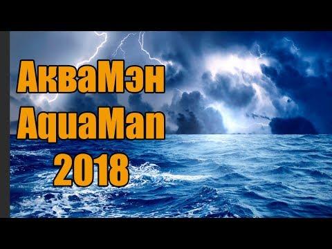 АКВАМЕН / AQUA MAN (2018) 4К качество