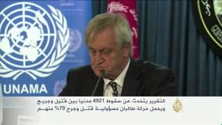 تقرير أممي يوثق أعداد الضحايا الأفغان
