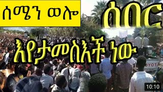 ሰበር ዜና: ሀይለኛ ተቁዋሞ ሰሜን ወሎ ቆቦ...ደቡብ Ethiopia