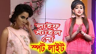 Life Style Show   Spotlight   EP - 229 । Bangla Latest Fashion Program