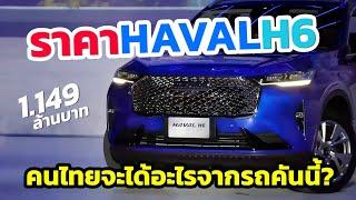 เปิดตัว/ราคา All-New Haval H6 Hybrid รุ่น Pro , Ultra ราคาเริ่ม 1.149 ล้านบาท มีอะไรให้บ้างไปดู!