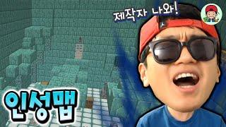 역대급 인성맵ㅋㅋ 이거 만든 제작자 당장나와! _ 마인크래프트