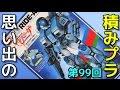 99 イマイ 1/15 ライドアーマー VR-052F(スティック専用タイプ)  『機甲創世記モスピーダ』