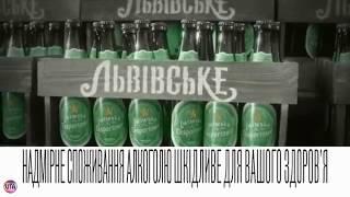 Украинская реклама пиво Львівське Експортове, 2018