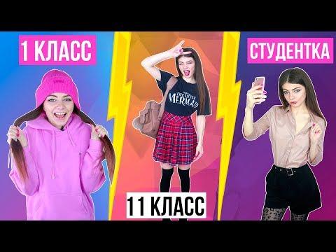 ДЕВУШКИ 1 КЛАСС VS 11 КЛАСС VS СТУДЕНТКА