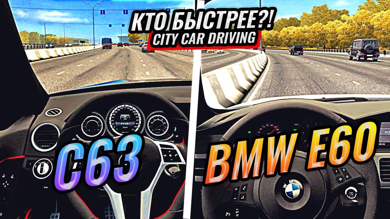 ЧТО БЫСТРЕЕ? BMW ПРОТИВ MERCEDES! CITY CAR DRIVING С РУЛЕМ!