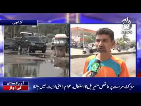 Poor Roads Conditions Causes Accidents   Aaj Pakistan Ki Awaz   18th May 2021   Aaj News