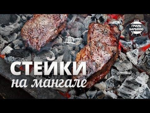 Вопрос: Как приготовить стейк барбекю (braai)?