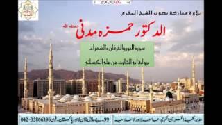 الشيخ لمقري حمزه مدني النور والفرقان والشعراء