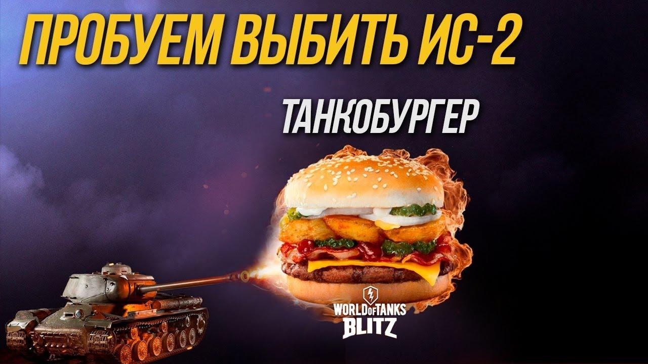 бонус код wot burger king