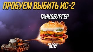 ВВОДИМ БОНУС-КОДЫ НА WoT Blitz ИЗ BURGER KING ТАНКОБУРГЕР