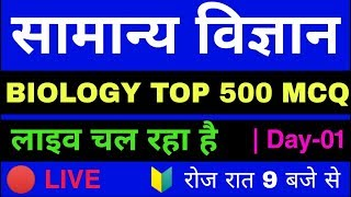GENERAL SCIENCE | BIOLOGY TOP-500 🔴 #LIVE CLASS FOR RRB NTPC,LEVEL -01, SSC,GD,POLICE
