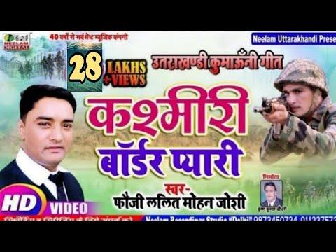 Kumaoni | Lalit Mohan Joshi | कश्मीरी बॉर्डर प्यारी | Kashmiri Border Pyari |Album Teri Bholi Anwara