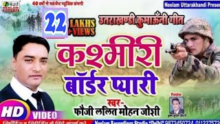 Desh Bhakti कश्मीरी बॉर्डर प्यारी FAUJI LALIT MOHAN JOSHI KASHMIRI BORDER PYARI New Kumaoni Hit Song