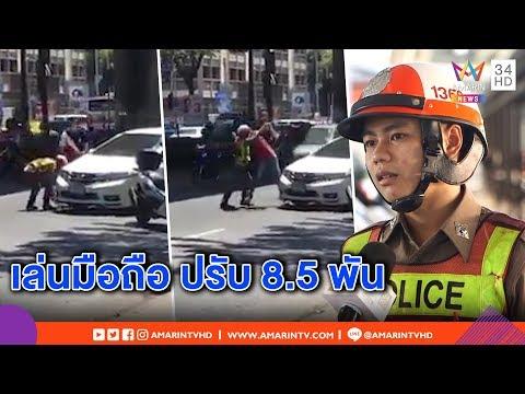 หนุ่มหัวร้อนท้าต่อยตำรวจ ถูกเรียกปรับ จ่อฟันข้อหาหนักเพิ่มอีก - วันที่ 09 Mar 2019