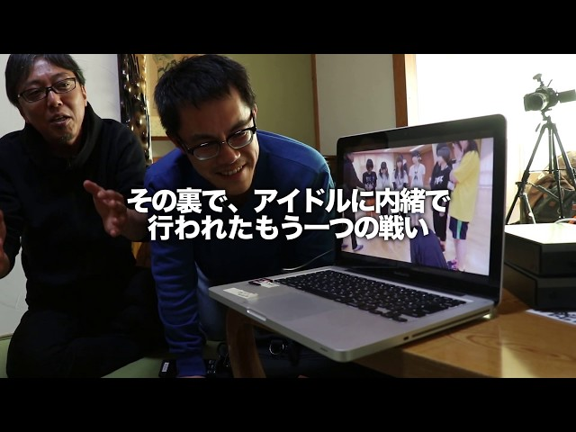 映画『劇場版 アイドルキャノンボール2017』特報