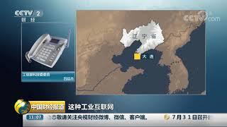 [中国财经报道]多地密集发布5G规划| CCTV财经