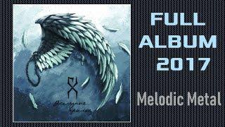 Хар Дарна - Железные Крылья (2017) (Melodic Metal)